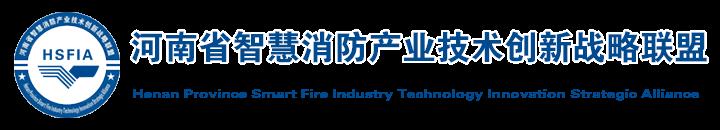 河南省智慧消防产业技术创新战略联盟-智慧消防联盟