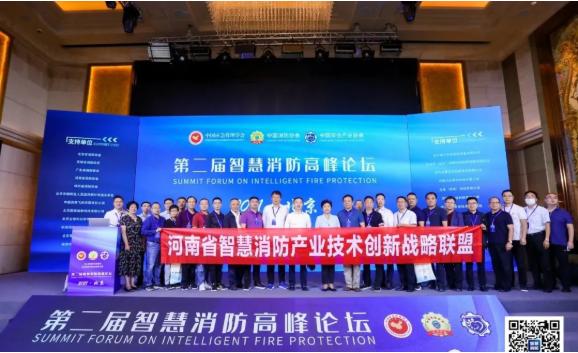 河南省智慧消防产业技术创新战略联盟率团参加2021第二届智慧消防高峰论坛