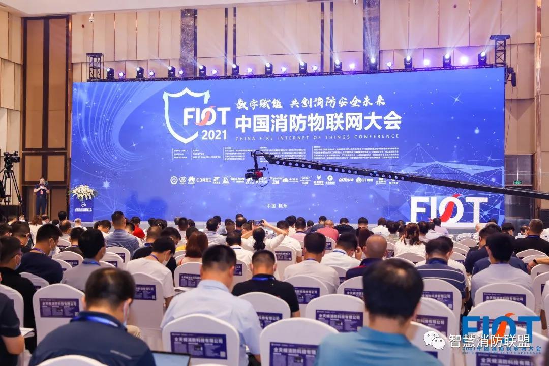 河南省智慧消防产业技术创新战略联盟率团参加2021中国消防物联网大会