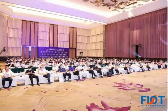 """""""数字赋能 共创消防安全未来"""" FIOT2021中国消防物联网大会"""